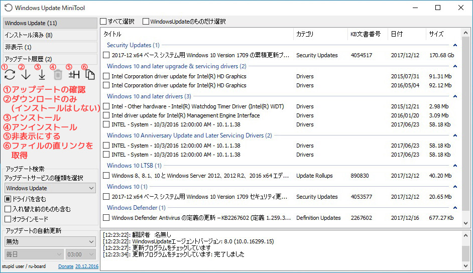 Windows Update MiniToolの使い方