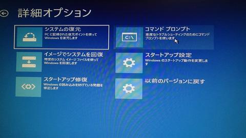 Windows10でWindows回復環境(Windows RE)への入り方