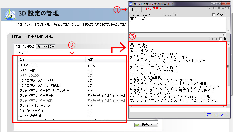 GeForceドライバ設定画面の文字列を取得