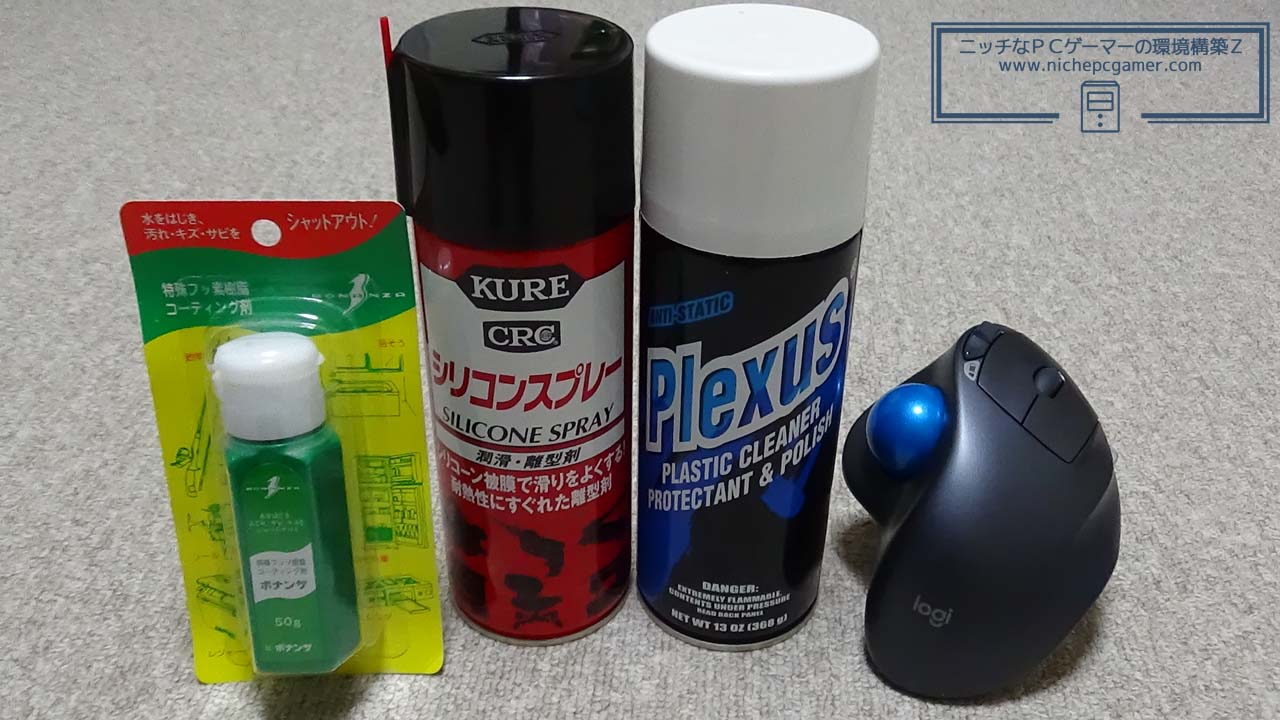 潤滑剤とM570t
