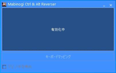 MabinogiKeyConverter設定5