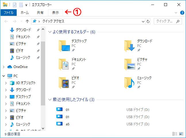 『最近使用したファイル』を非表示にする手順1