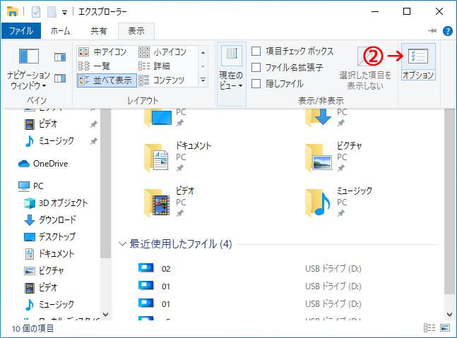 『最近使用したファイル』を非表示にする手順2