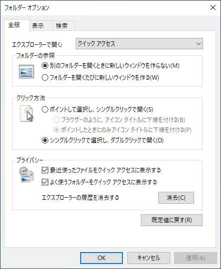『最近使用したファイル』を非表示にする手順3