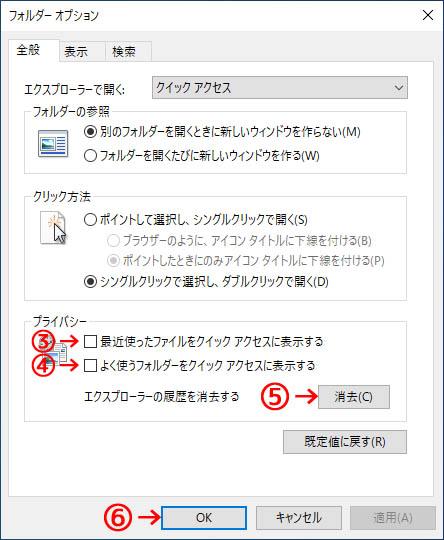 『最近使用したファイル』を非表示にする手順4