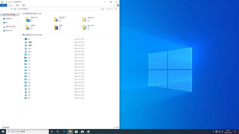 デスクトップ画面とエクスプローラー02