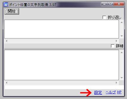 ポイント位置の文字列取得設定1