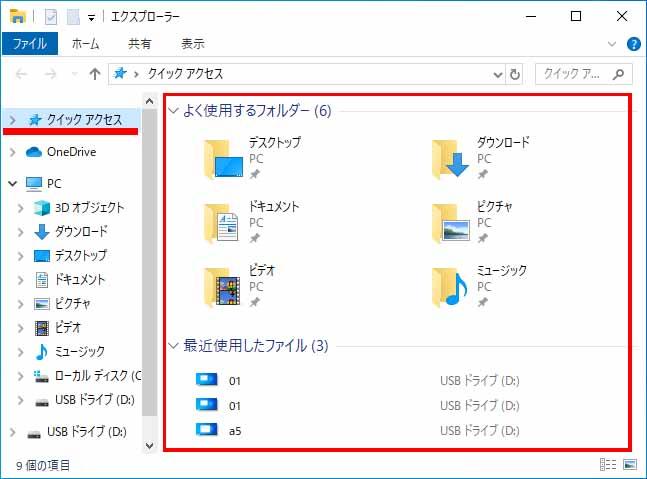 『最近使用したファイル』と『よく使用するフォルダー』