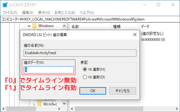 EnableActivityFeed値のデータ