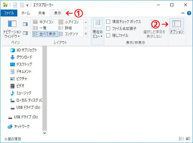 『最近使用したファイル』を再表示する手順1