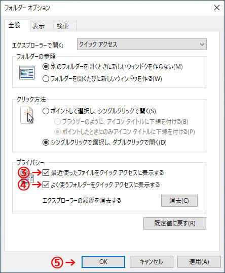 『最近使用したファイル』を再表示する手順2