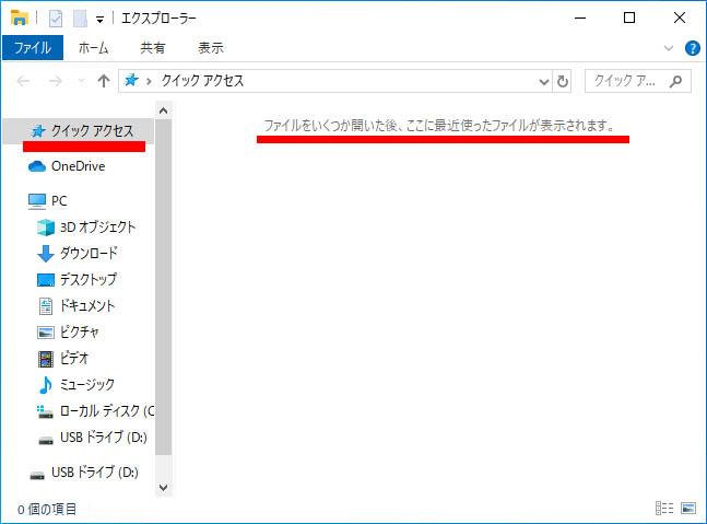 『最近使用したファイル』を再表示化完了
