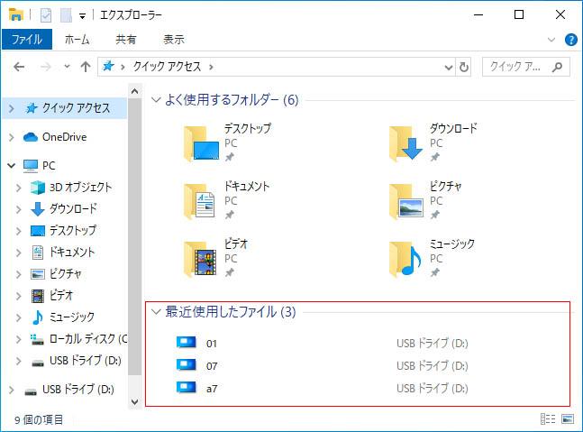 『最近使用したファイル』が再表示される