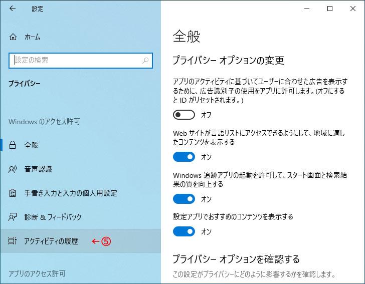 プライバシーオプションの変更画面