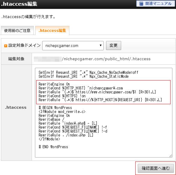 サーバーパネル『.htaccess編集』画面