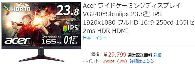 VG240YSbmiipx販売価格