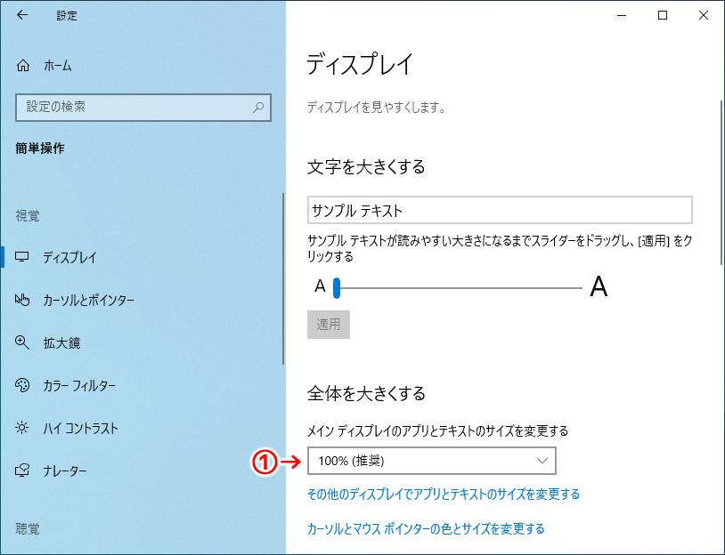 Windows10の全ての表示サイズ変更方法01