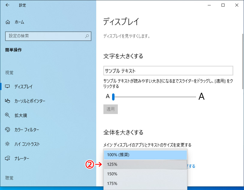 Windows10の全ての表示サイズ変更方法02