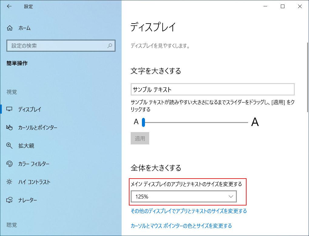 Windows10の全ての表示サイズ変更方法03-1