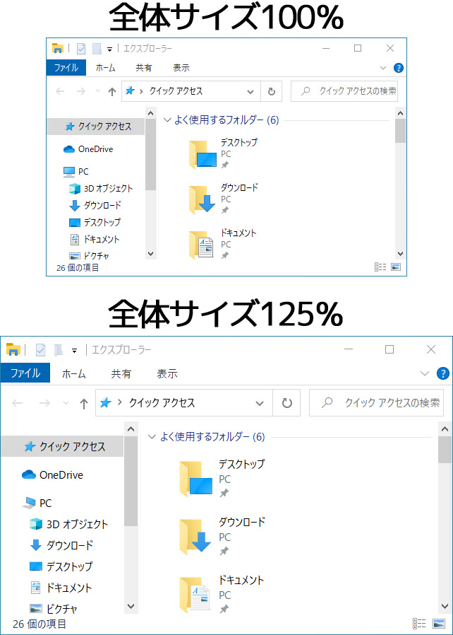 Windows10の全ての表示サイズ変更方法03-2
