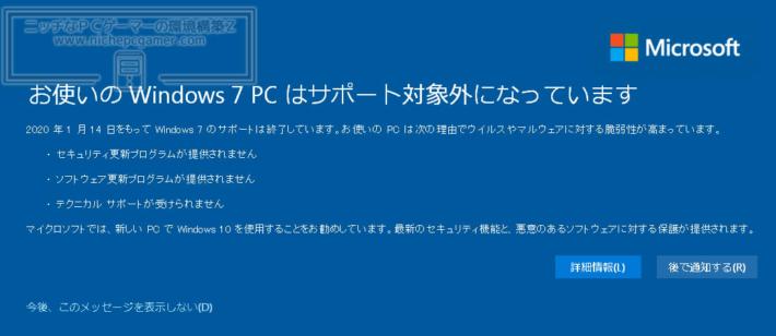 お使いのWindows7PCはサポート対象外になっています