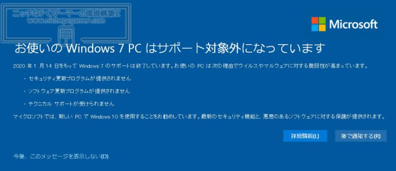 お使いの Windows 7 PCはサポート対象外になっています