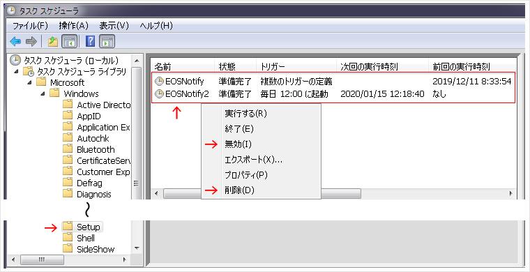 『お使いの Windows 7 PCはサポート対象外になっています』全画面表示を無効化