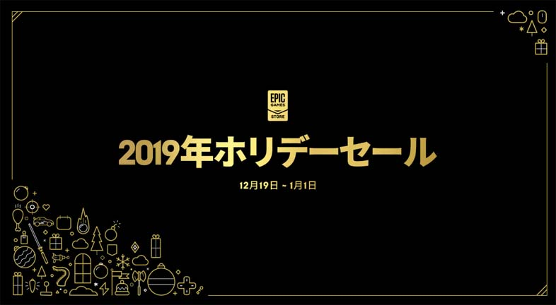 Epic Gamesホリデーセール2019
