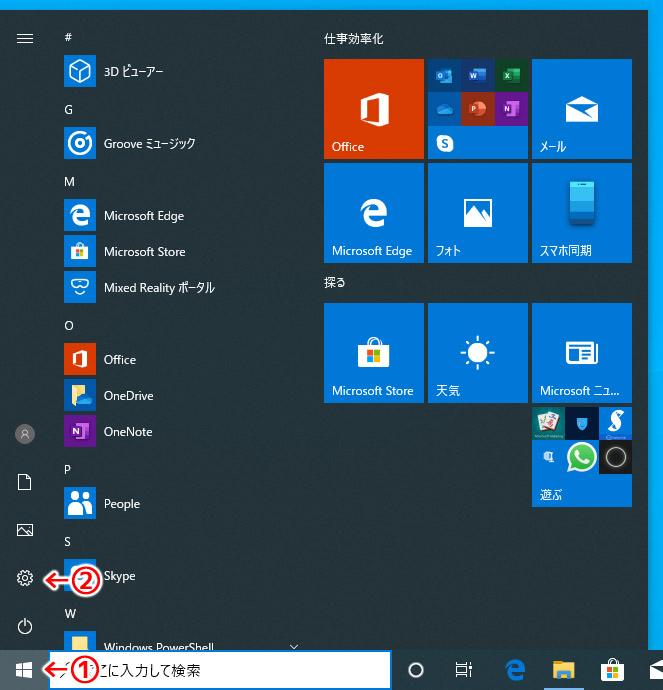 Windows10の文字サイズ変更方法01