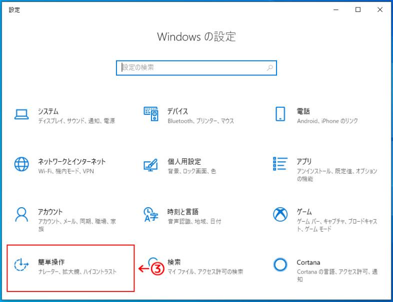 Windows10の文字サイズ変更方法02