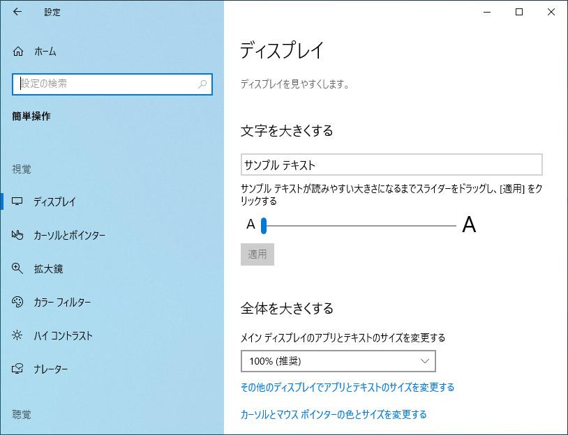 Windows10の文字サイズ変更方法03
