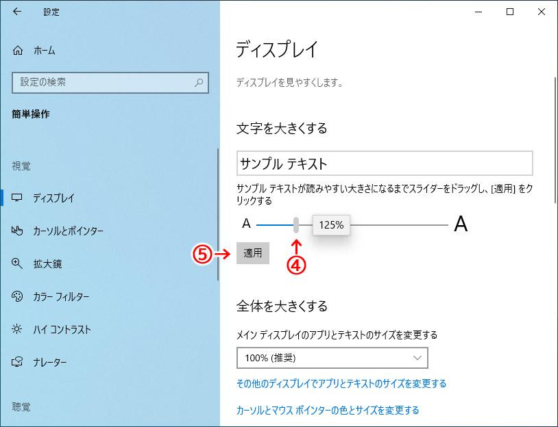 Windows10の文字サイズ変更方法04