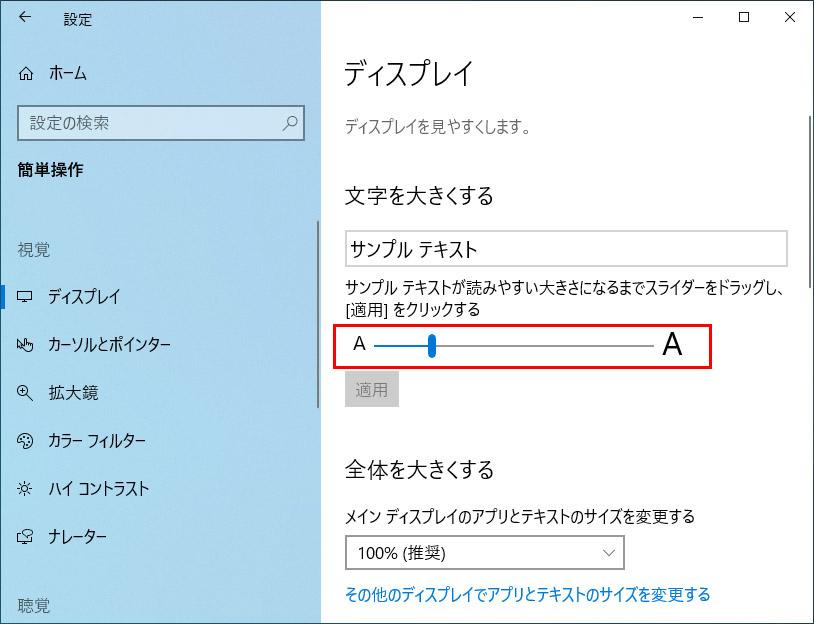 Windows10の文字サイズ変更方法05-1