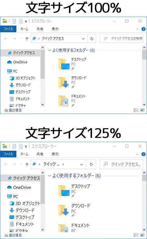Windows10の文字サイズ変更方法05-2