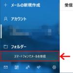 Windows10メールアプリに広告