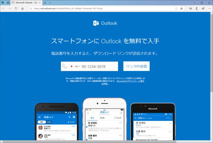 スマートフォン用Outlookダウンロードページ