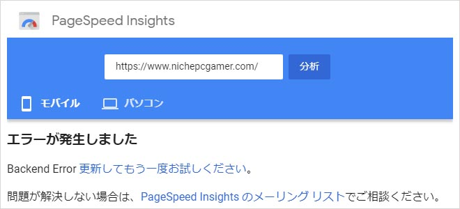 PageSpeed Insights Backend Error