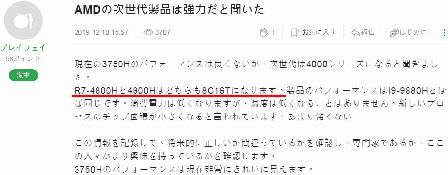 中国語圏フォーラムの日本語翻訳