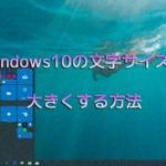Windows10の文字サイズを大きくする方法
