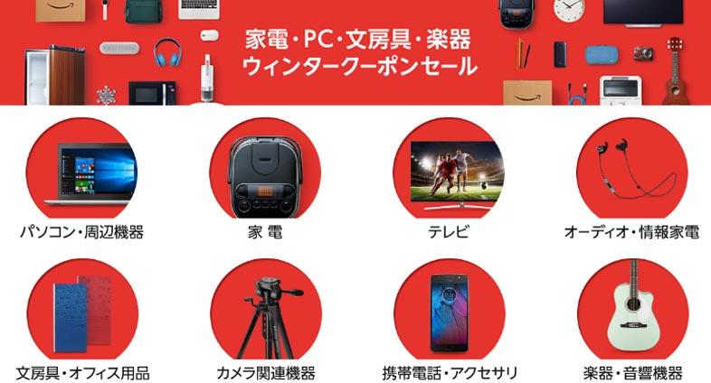 Amazon 家電・PC・文房具・楽器ウィンタークーポンセール