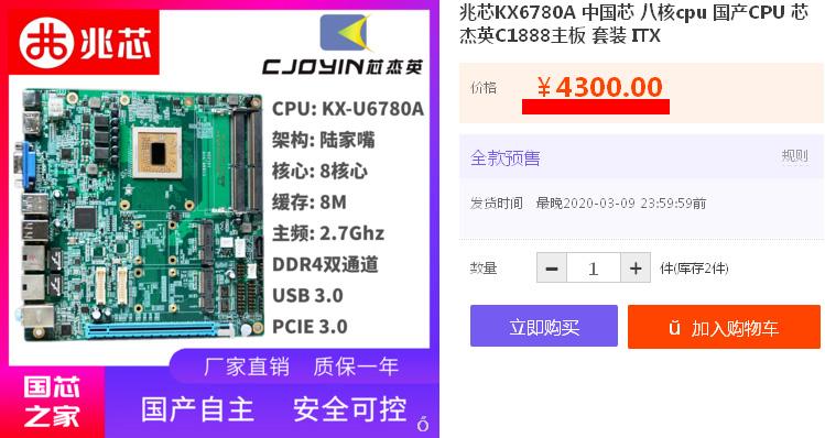 KX-U6780A搭載マザーボードC1888