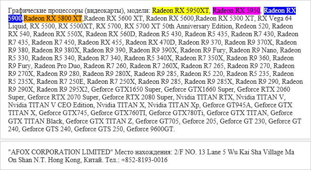 EECに登録されたRadeon RX 5950 XT / RX 5950 / RX 5800 XTカード