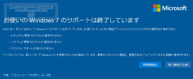 お使いのWindows7のサポートは終了しています