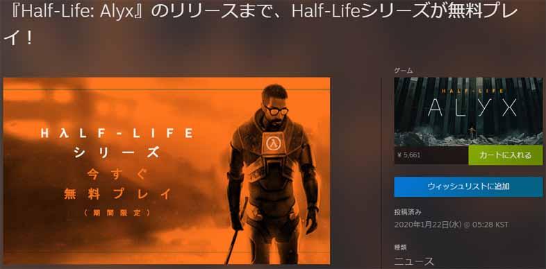 Half-Lifeシリーズが無料プレイHalf-Lifeシリーズが無料プレイ