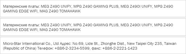MSI Z490マザーボード