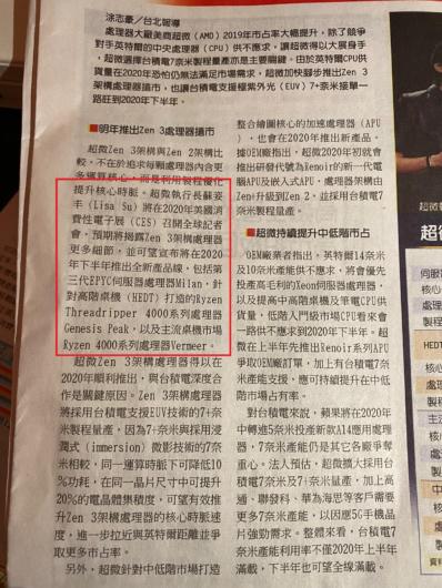 台湾の新聞で報じられた記事1