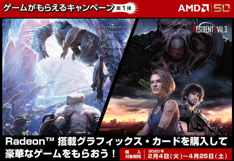 Radeon RX 5000シリーズ ゲームバンドル