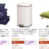 Amazon新生活セール - ホーム用品