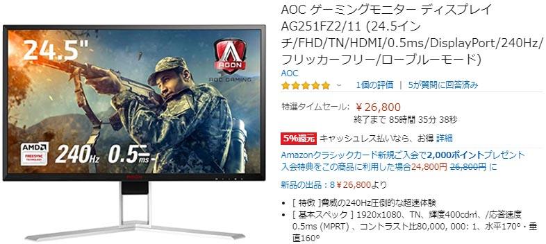 AOC AG251FZ2/11