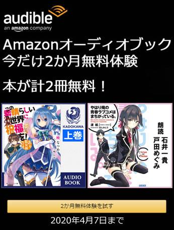 Audible2か月無料体験 本が計2冊無料!